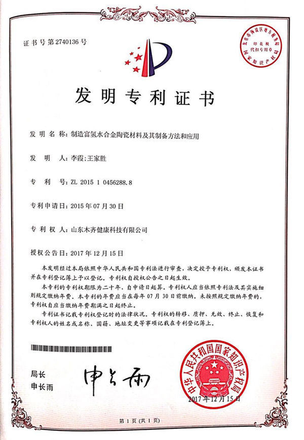 富氢水瓷发明专利证书.jpg